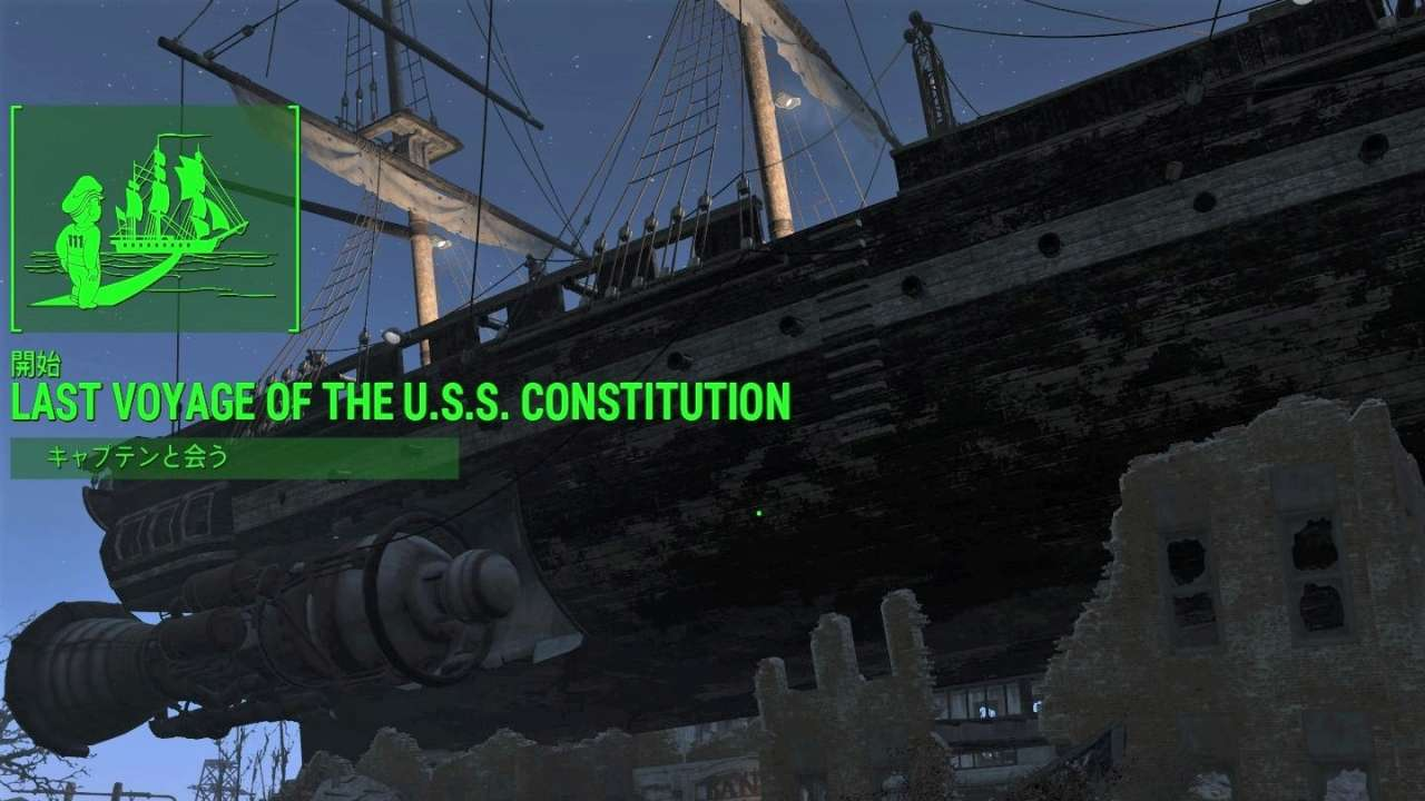 Last Voyage of the U.S.S. Constitution サイドクエスト fallout4 フォールアウト4 攻略