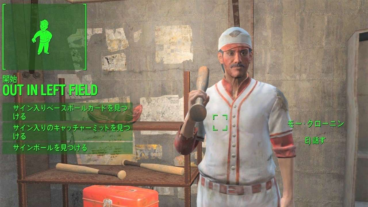 Out in Left Field サイドクエスト fallout4 フォールアウト4 攻略