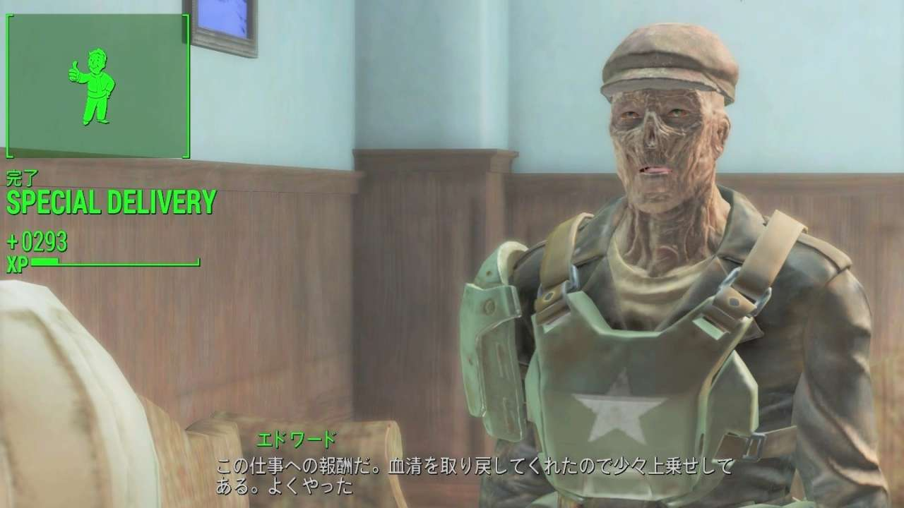 Special Delivery サイドクエスト fallout4 フォールアウト4 攻略