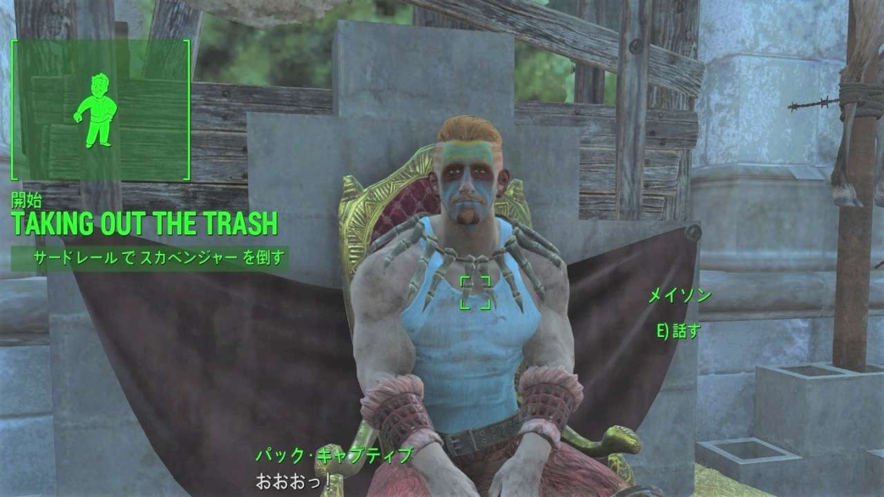 Taking out the Trash Radiantクエスト Fallout4 フォールアウト4 攻略