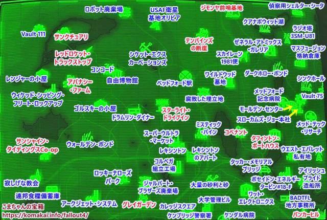 Fallout4 攻略 マップ map BADTFL地方事務所,USAF衛星基地オリビア,Vault 111,Vault 75,アークジェット・システム,アイリッシュプライド造船所,アバナシー・ファーム,ウィケッド・シッピング・フリート・ロックアップ,ウエスト・エバレット私有地,ウォールデン・ポンド,カレッジスクエア,クアナポウィット湖,グレイガーデン,ケンダル病院,ケンブリッジ警察署,コベナント,ゴルスキーの小屋,コルベガ組立工場,コンコード,寂しげな教会,サンクチュアリ,サンシャイン・タイディングスCo-op,シケット・エクスカーベーションズ,ジモンヤ前哨基地,ジャルバート・ブラザーズ廃棄場,自由博物館,シンクホール,スーパーウルトラ・マーケット,スカイレーン1981便,スターライト・ドライブイン,スローカムズ・ジョー本社,ゼネラル・アトミックス・ガレリア,ダークホロー・ポンド,大学管理ビル,大量の砂利と砂,タッカー・メモリアルブリッジ,タフィントン・ボートハウス,偵察用シェルター・シータ,テンパインズの断崖,ドラムリン・ダイナー,バンカーヒル,腐敗した埋立地,ベッドフォード駅,ポセイドン・エネルギータービン#18-F,マスフュージョン格納倉庫,ミスティック・パイン,メッド・テック・リサーチ,メッドフォード記念病院,モールデン・センター,ラジオ塔3SM-U81,レキシントン,レキシントンのアパート,レッドロケット・トラックストップ,レンジャーの小屋,連邦食糧備蓄庫,ロッキーナローズパーク,ロボット廃棄場,ワイルドウッド墓地,ワット・エレクトロニクス