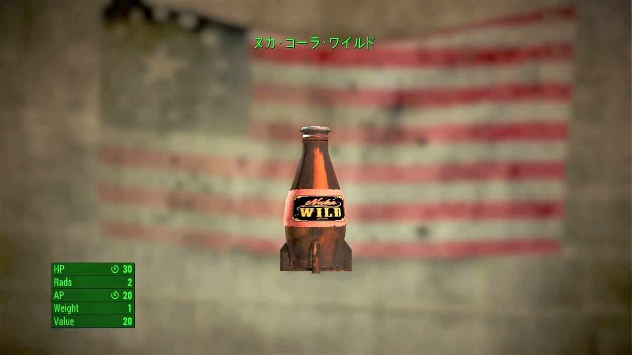 ヌカ・コーラ・ワイルド アイテム(AID) フォールアウト4 Fallout4 攻略